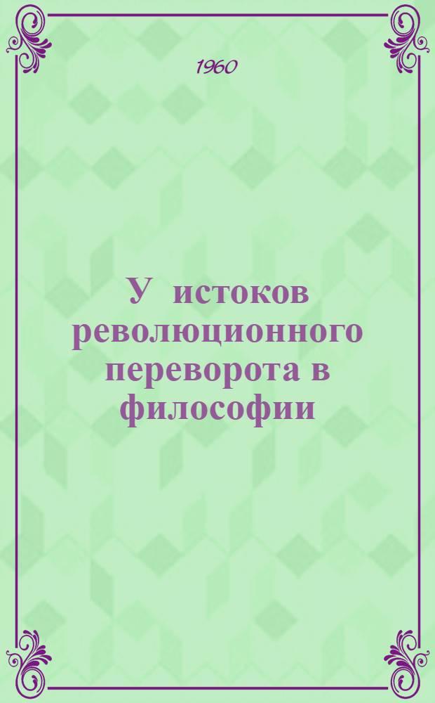 """У истоков революционного переворота в философии : """"Экономическо-философские рукописи 1844 года"""" К. Маркса"""