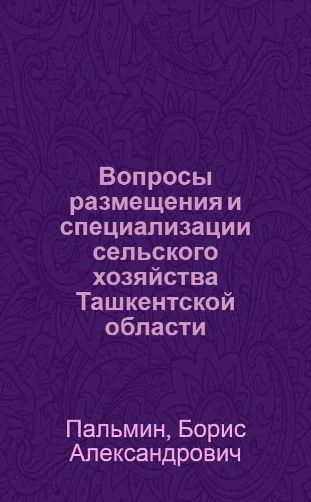 Вопросы размещения и специализации сельского хозяйства Ташкентской области