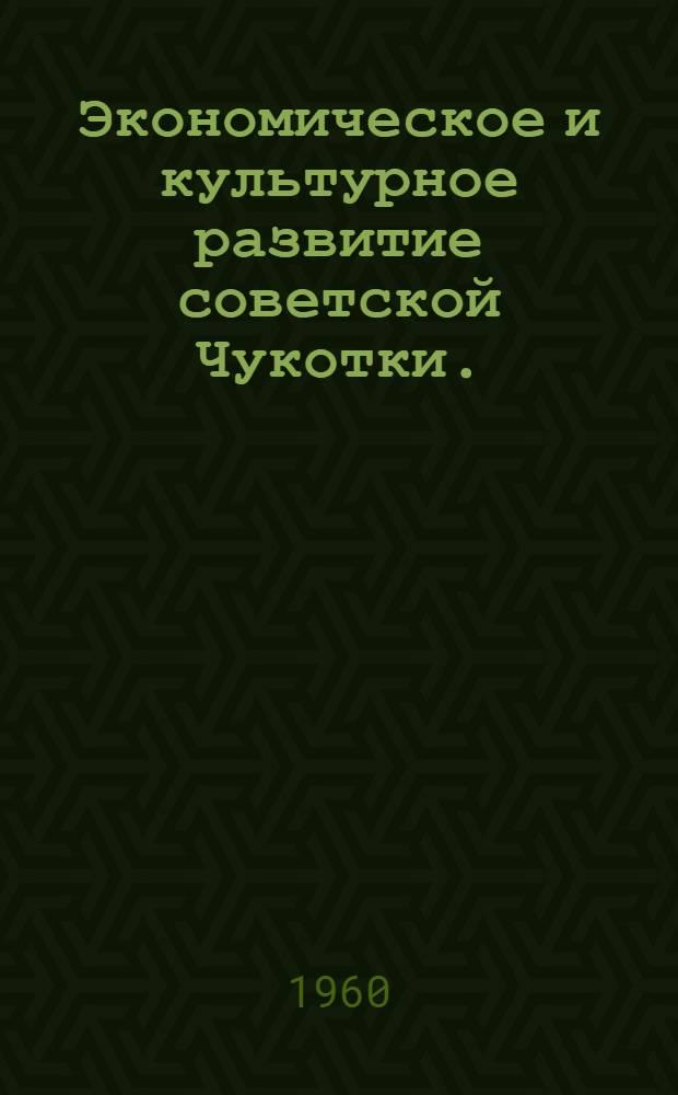 Экономическое и культурное развитие советской Чукотки. (1931-1951 гг.) : Темат. обзор