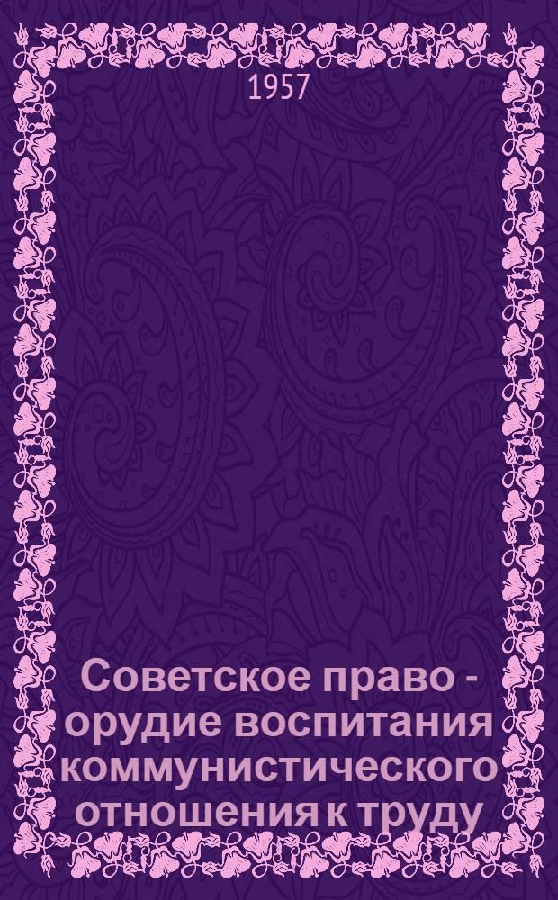 Советское право - орудие воспитания коммунистического отношения к труду