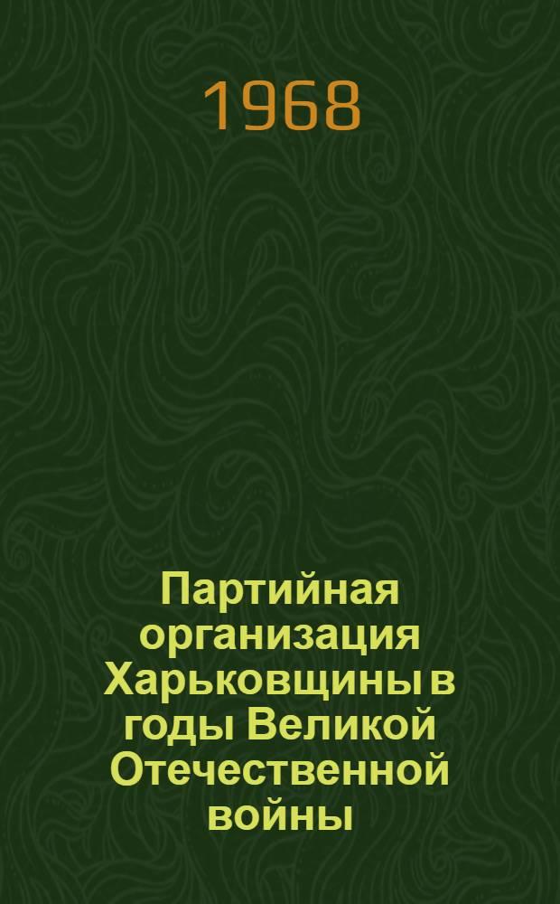 Партийная организация Харьковщины в годы Великой Отечественной войны (1941-1945 гг.)