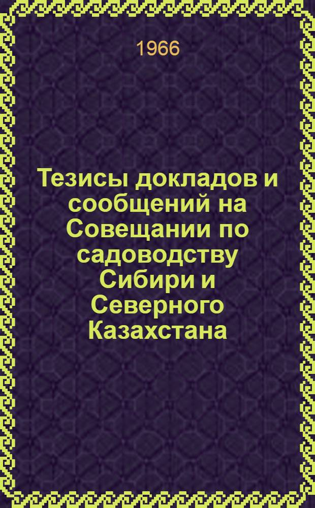 Тезисы докладов и сообщений на Совещании по садоводству Сибири и Северного Казахстана