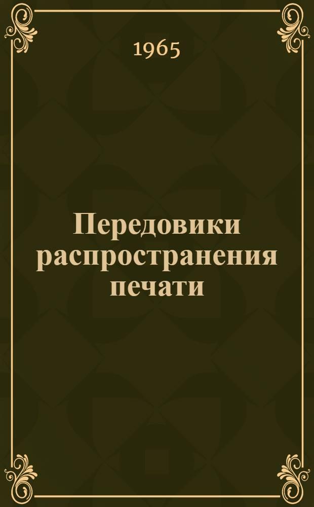 Передовики распространения печати : Сборник статей : Пер. с литов.