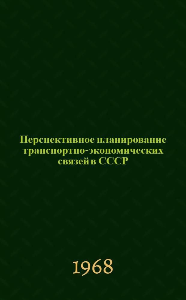 Перспективное планирование транспортно-экономических связей в СССР