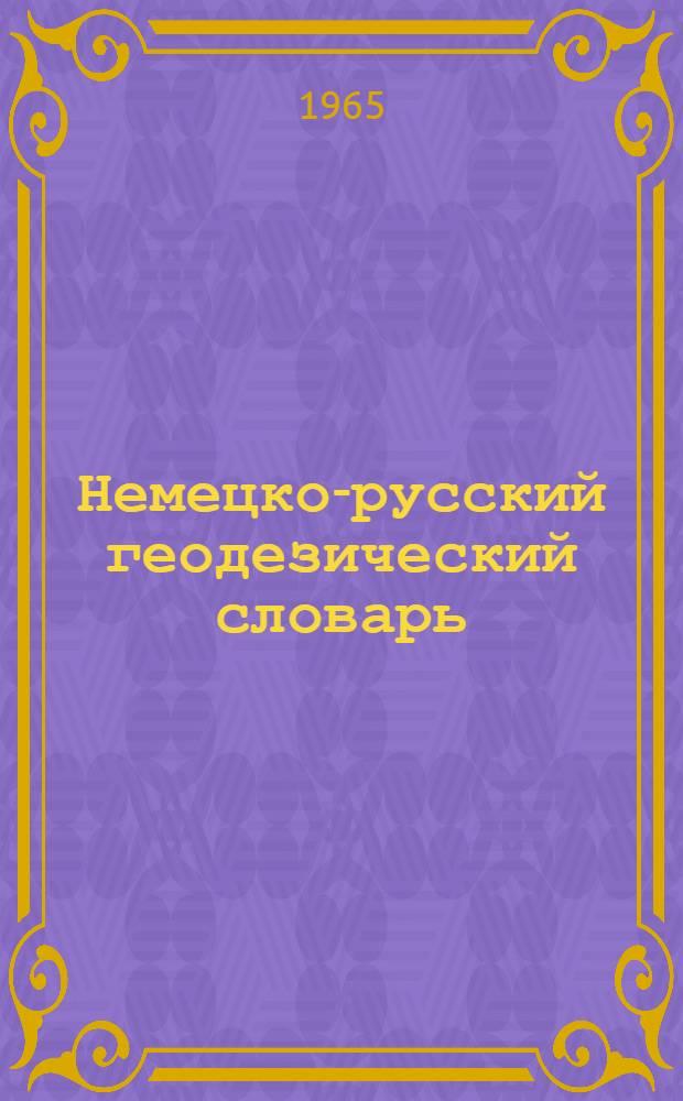 Немецко-русский геодезический словарь : 13000 слов