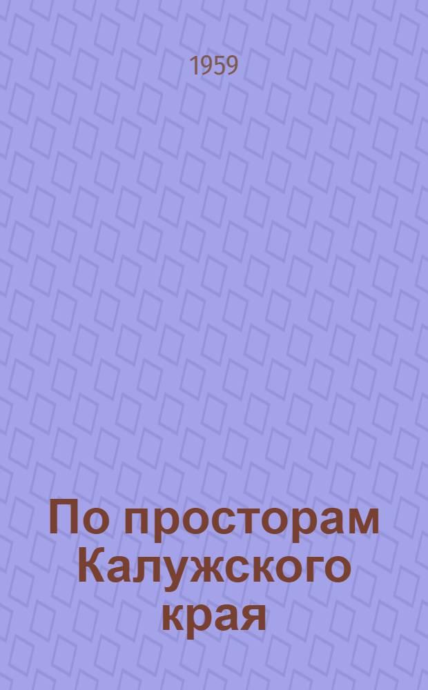 По просторам Калужского края : Сборник статей
