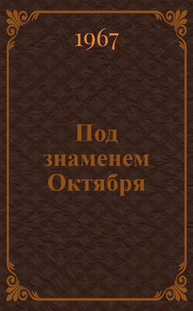 Под знаменем Октября : (Горный Алтай за 50 лет Советской власти) : Сборник