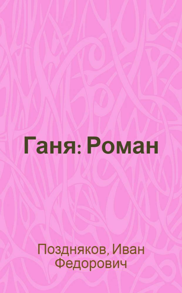 Ганя : Роман