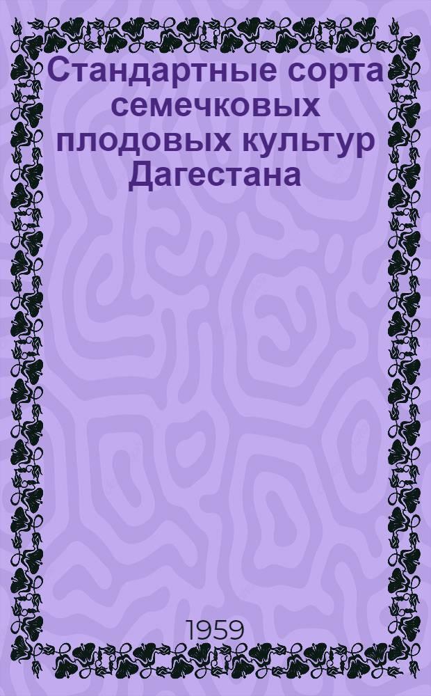Стандартные сорта семечковых плодовых культур Дагестана