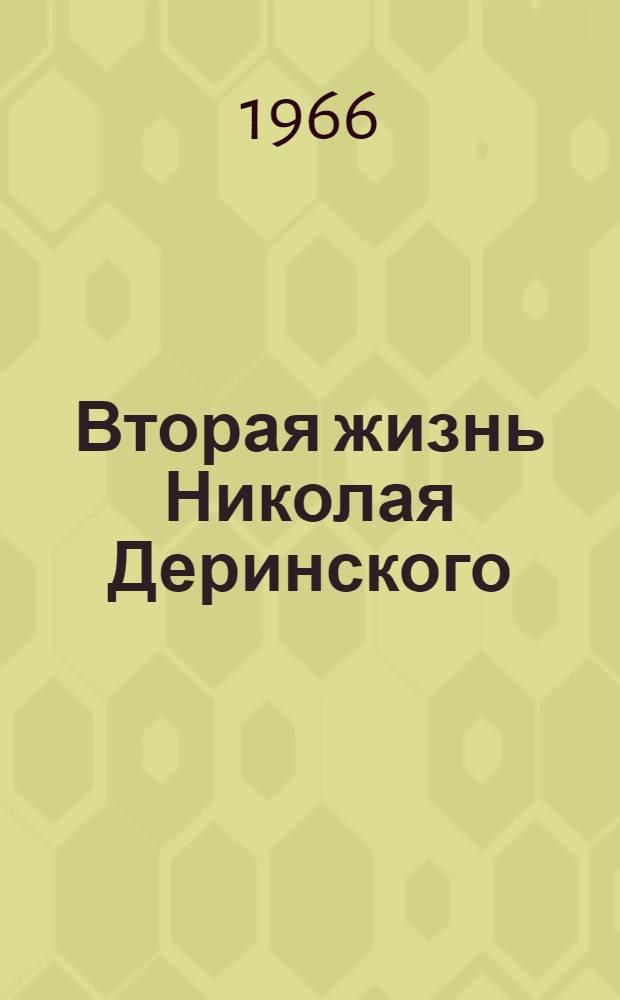 Вторая жизнь Николая Деринского : Рассказы