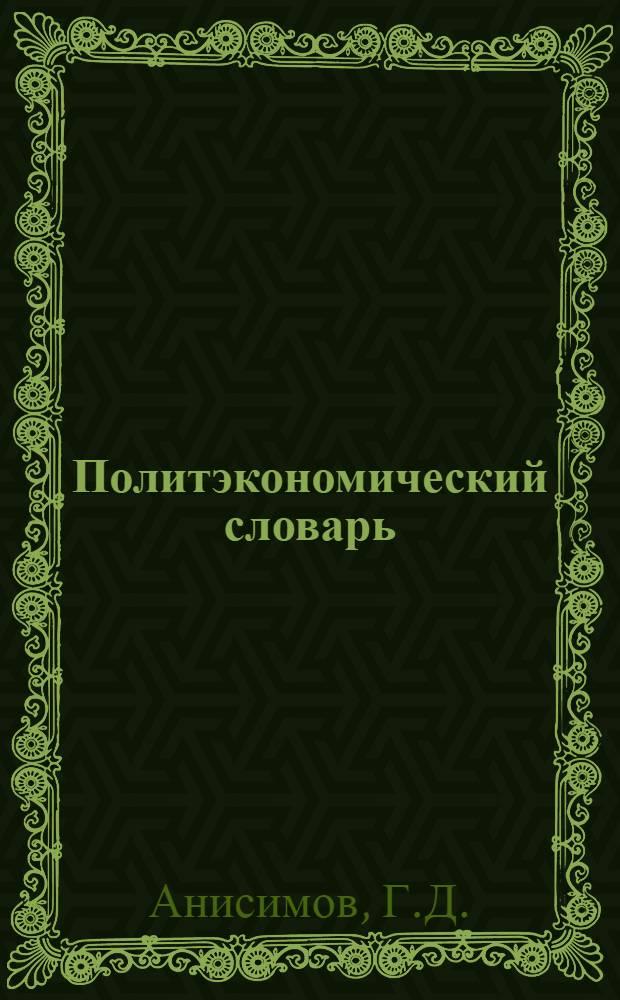 Политэкономический словарь