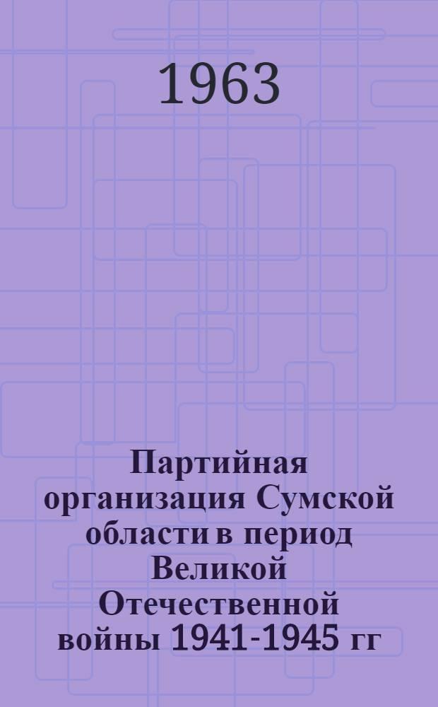 Партийная организация Сумской области в период Великой Отечественной войны 1941-1945 гг.