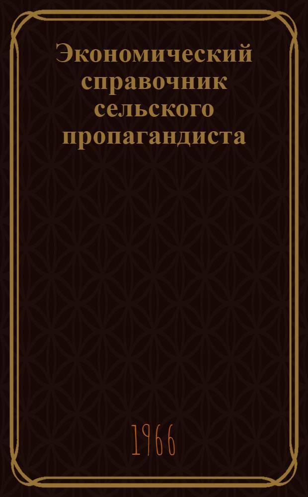 Экономический справочник сельского пропагандиста