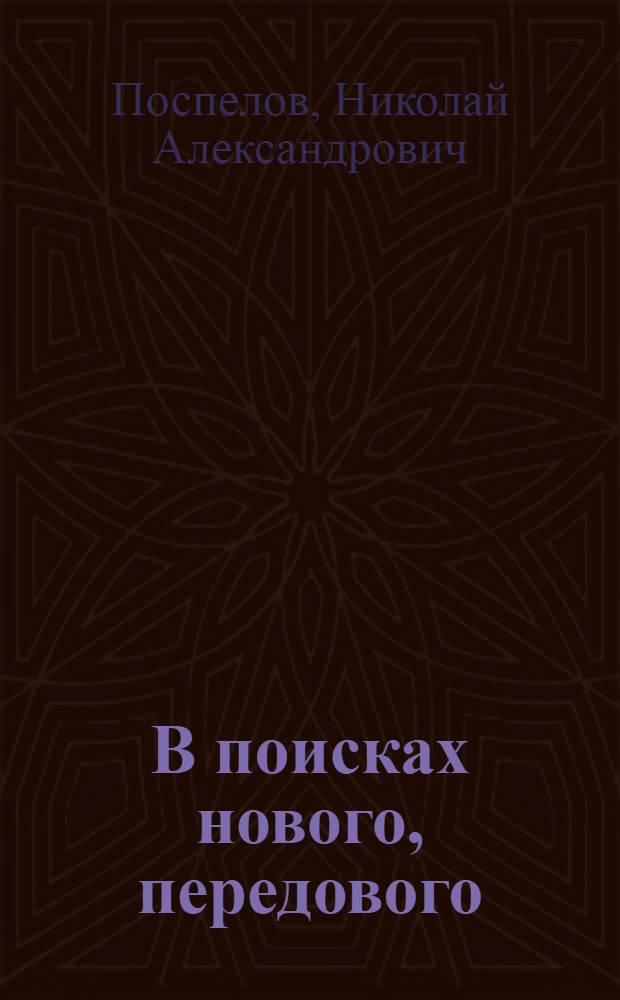 В поисках нового, передового : Из опыта работы парторганизации совхоза