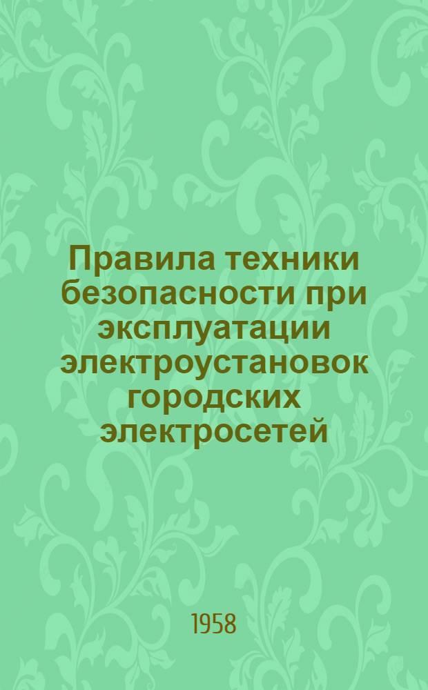 Правила техники безопасности при эксплуатации электроустановок городских электросетей : Утв. в 1957 г.