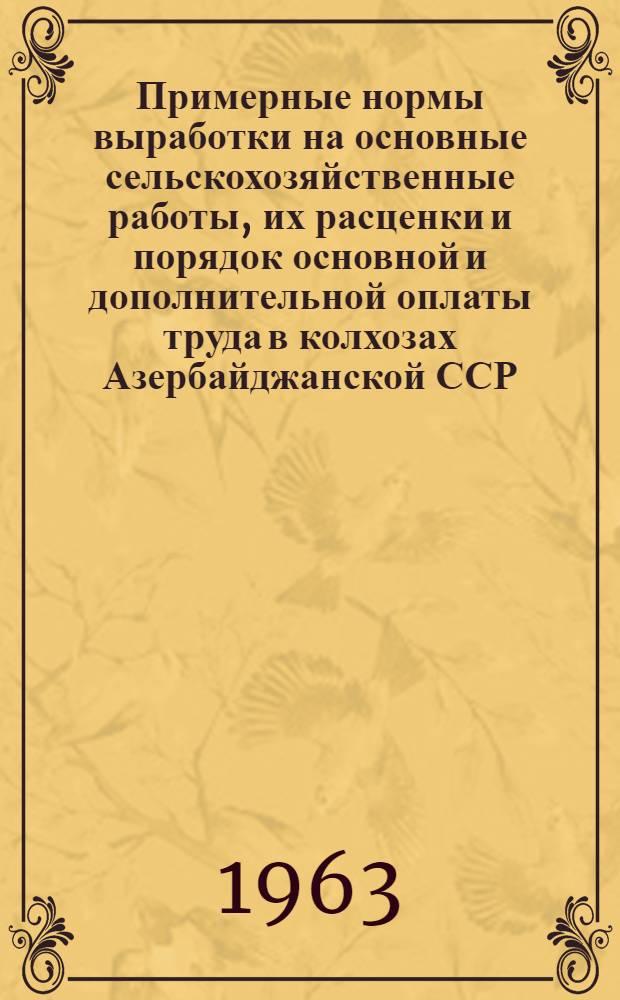 Примерные нормы выработки на основные сельскохозяйственные работы, их расценки и порядок основной и дополнительной оплаты труда в колхозах Азербайджанской ССР