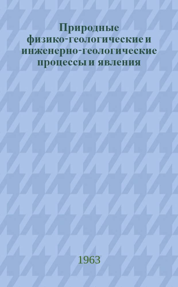 Природные физико-геологические и инженерно-геологические процессы и явления : Сборник статей