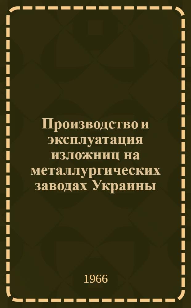 Производство и эксплуатация изложниц на металлургических заводах Украины : Сборник статей