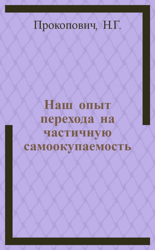 Наш опыт перехода на частичную самоокупаемость : Караганд. техн. училище № 4