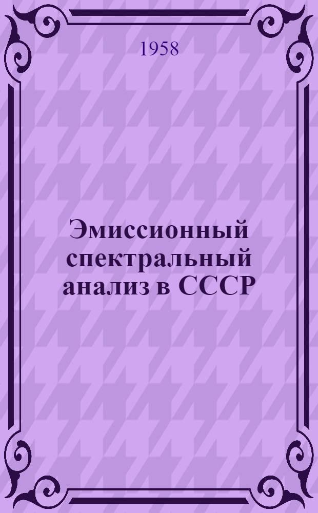 Эмиссионный спектральный анализ в СССР : (Обзор)