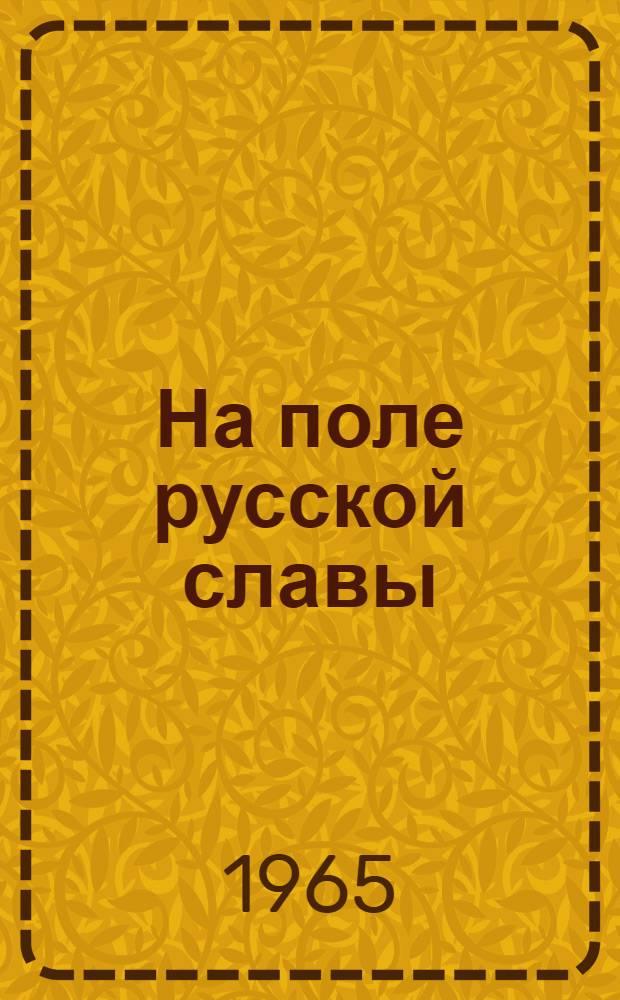 На поле русской славы : Докум. повесть о героях битвы за Москву 1941-1942 гг