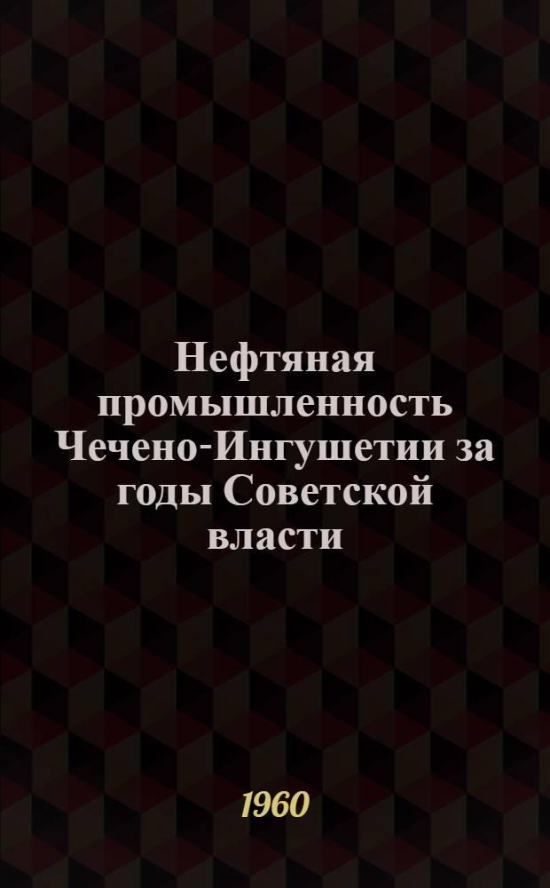 Нефтяная промышленность Чечено-Ингушетии за годы Советской власти