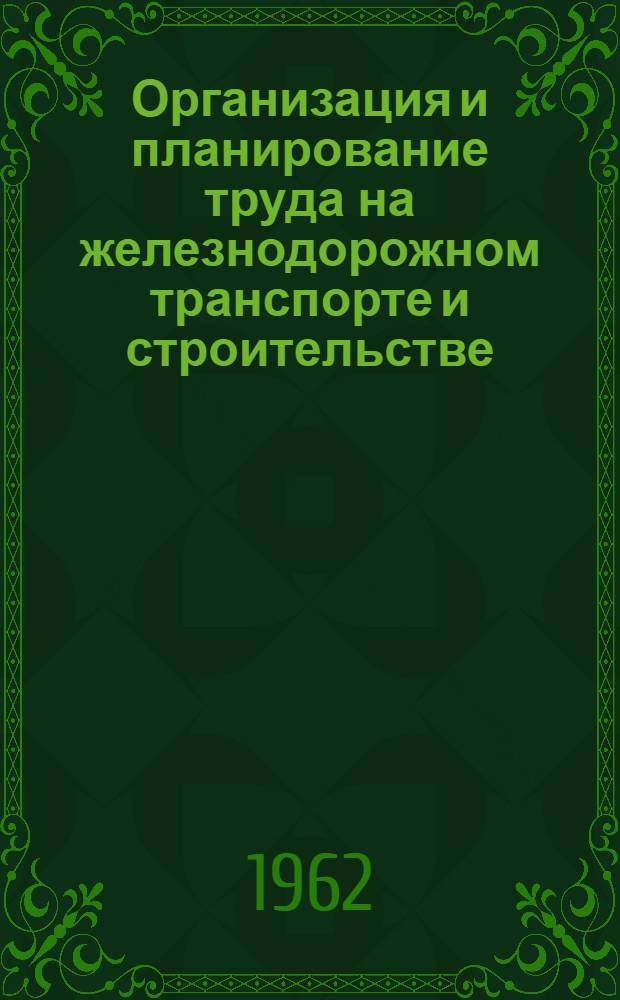 Организация и планирование труда на железнодорожном транспорте и строительстве : Учеб. пособие