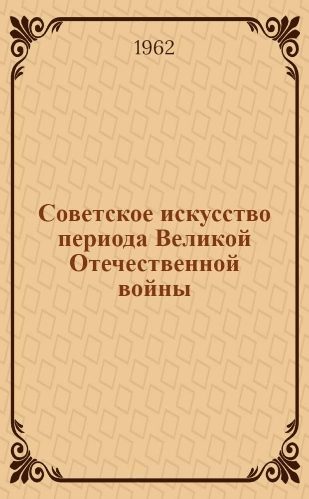 Советское искусство периода Великой Отечественной войны