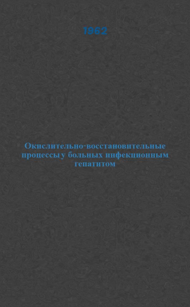 Окислительно-восстановительные процессы у больных инфекционным гепатитом (болезнь Боткина) : Автореферат дис. на соискание учен. степени кандидата мед. наук