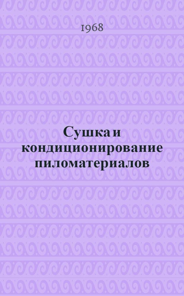 Сушка и кондиционирование пиломатериалов : Сборник статей