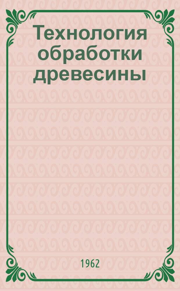 Технология обработки древесины : Учебник для техникумов ж.-д. транспорта