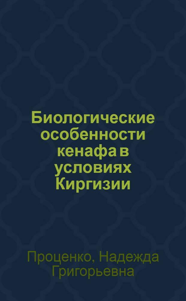 Биологические особенности кенафа в условиях Киргизии : Автореферат дис. на соискание ученой степени доктора биологических наук : (094)