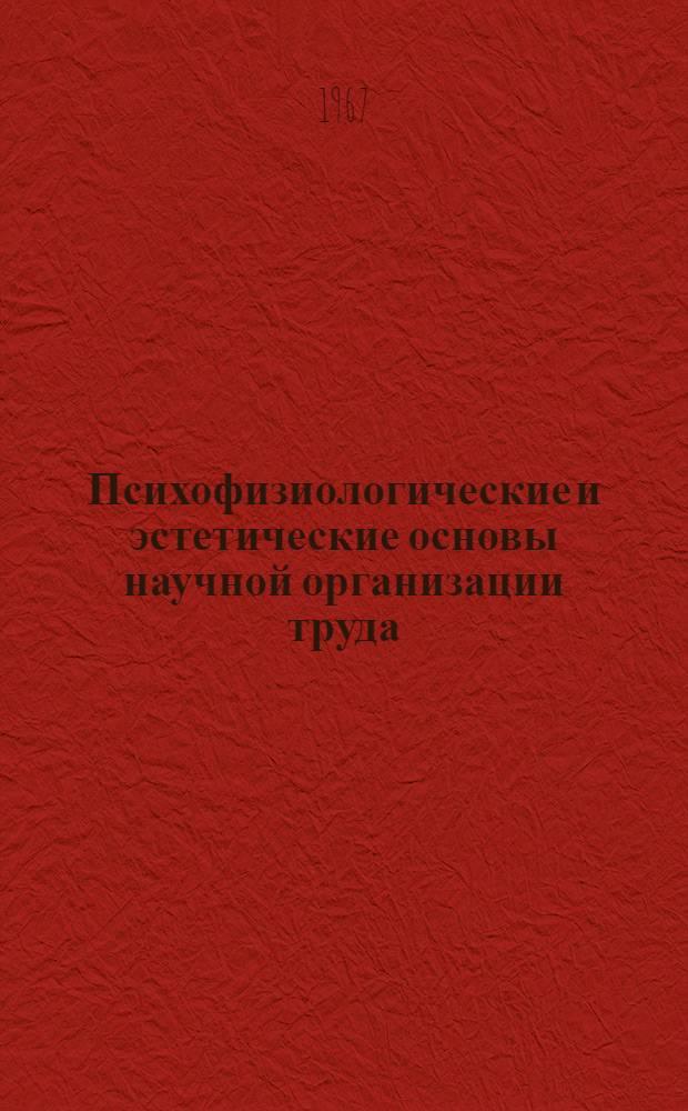 Психофизиологические и эстетические основы научной организации труда : Сборник статей