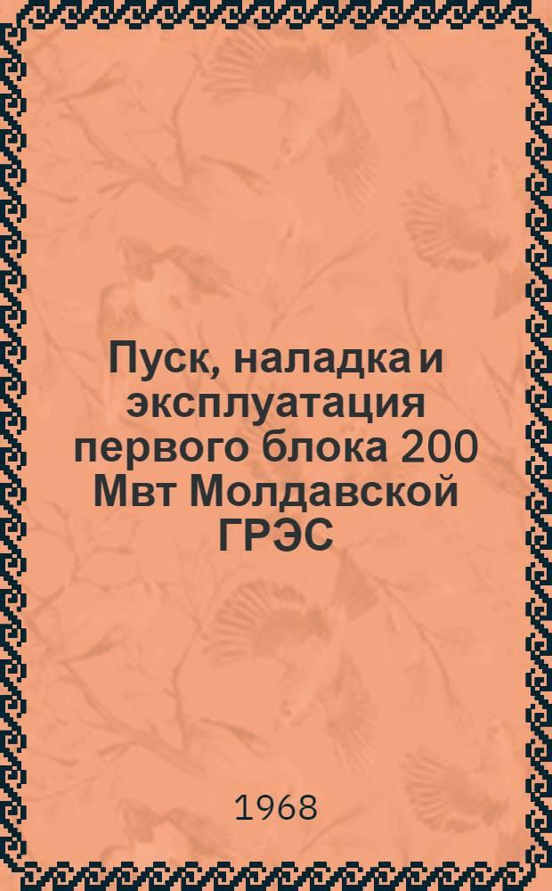 Пуск, наладка и эксплуатация первого блока 200 Мвт Молдавской ГРЭС : Сборник статей