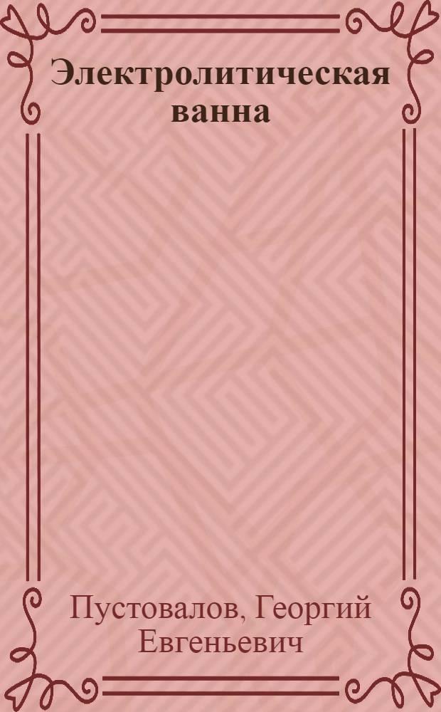 Электролитическая ванна : (Задача № 34) : Учеб. пособие по физ. практикуму : Для студентов заоч. и вечернего отд-ний естеств. фак. Моск. гос. ун-та