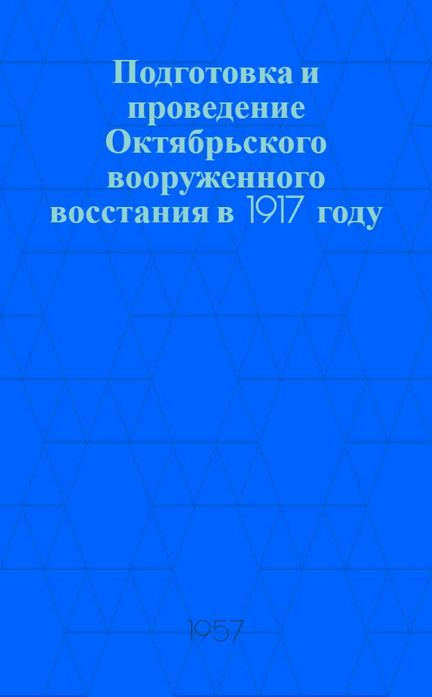 Подготовка и проведение Октябрьского вооруженного восстания в 1917 году : (Материал к лекции)