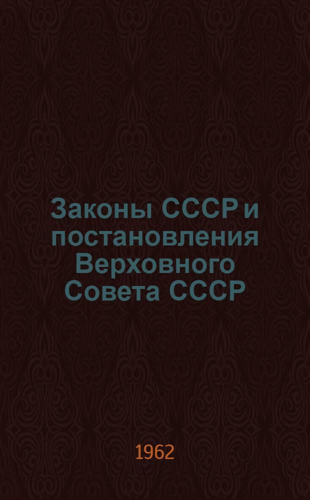 Законы СССР и постановления Верховного Совета СССР : Приняты на пятой, шестой и седьмой сессиях Верховного Совета СССР пятого созыва