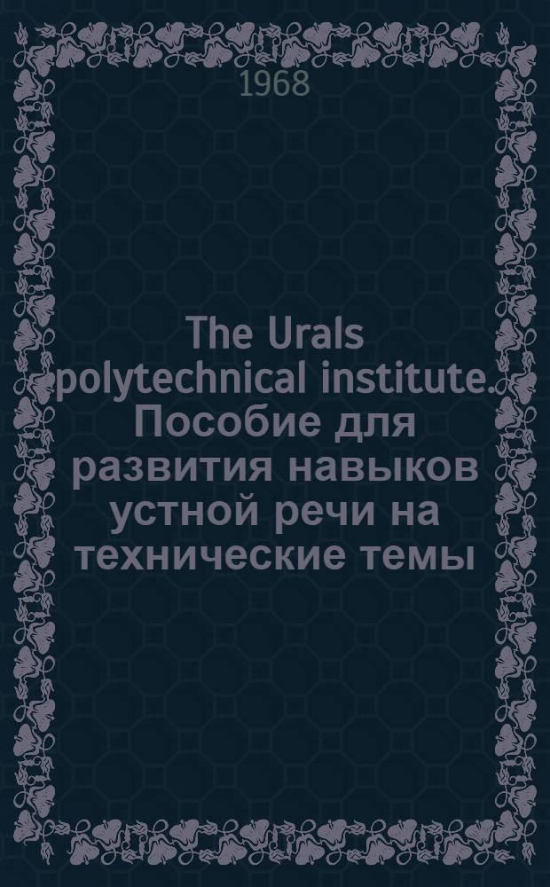 The Urals polytechnical institute. Пособие для развития навыков устной речи на технические темы