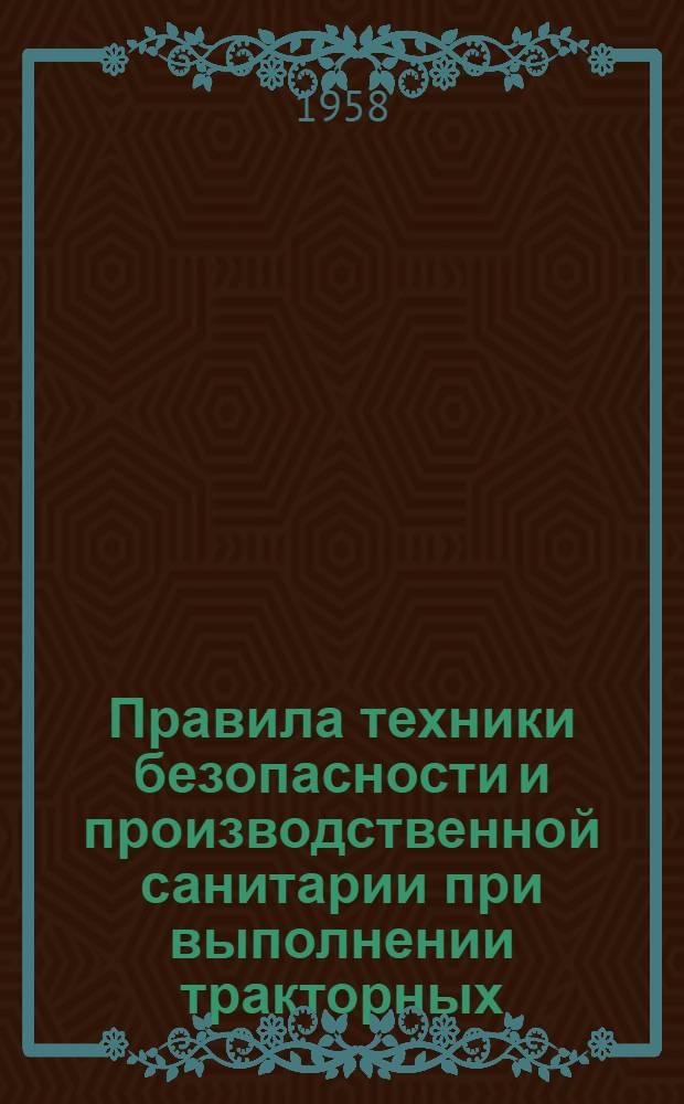 Правила техники безопасности и производственной санитарии при выполнении тракторных, ремонтных и других механизированных работ в колхозах