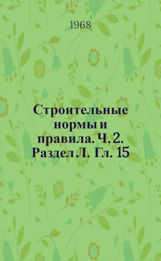 Строительные нормы и правила. Ч. 2. Раздел Л. Гл. 15 : Кинотеатры