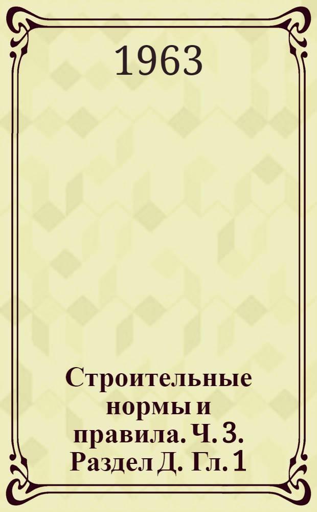 Строительные нормы и правила. Ч. 3. Раздел Д. Гл. 1 : Железные дороги