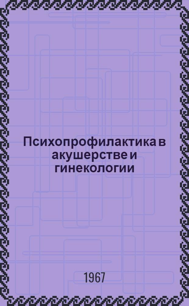 Психопрофилактика в акушерстве и гинекологии : Материалы пленумов и конференций ХНМО за 1963 год. Ч. 2