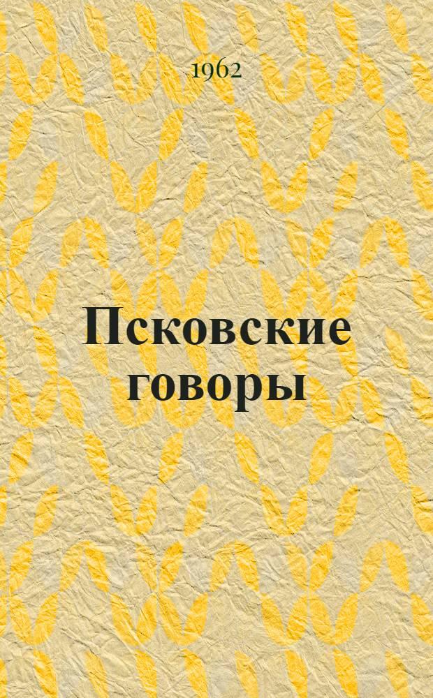 Псковские говоры