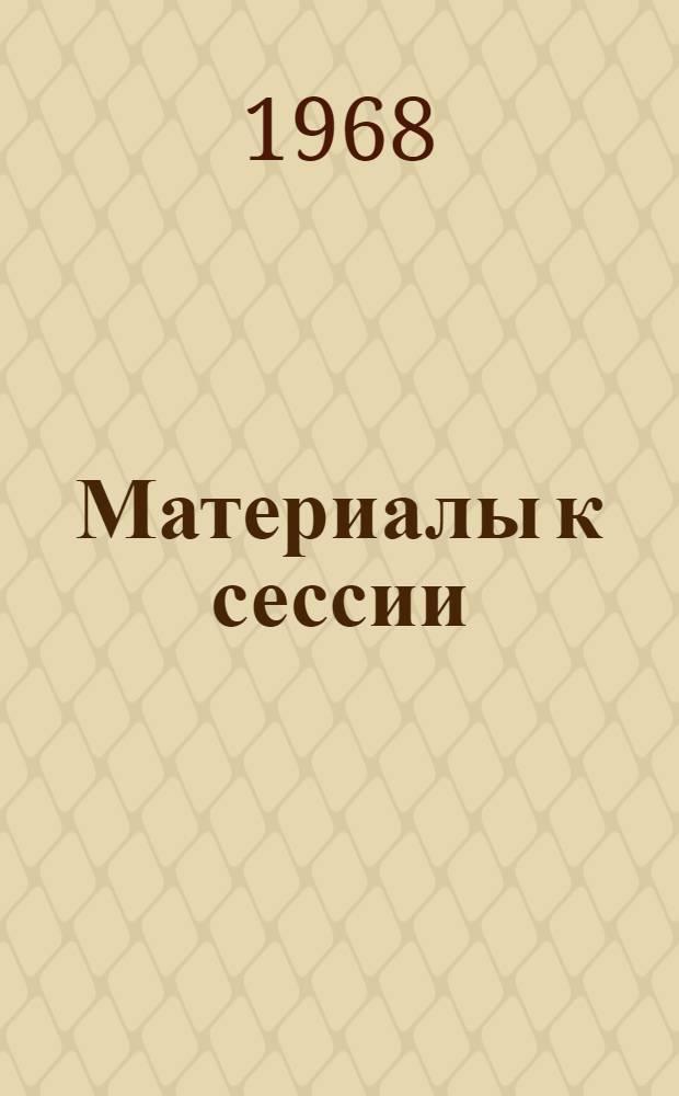 Материалы к сессии : Вып. 1-. Вып. 7 : Математика