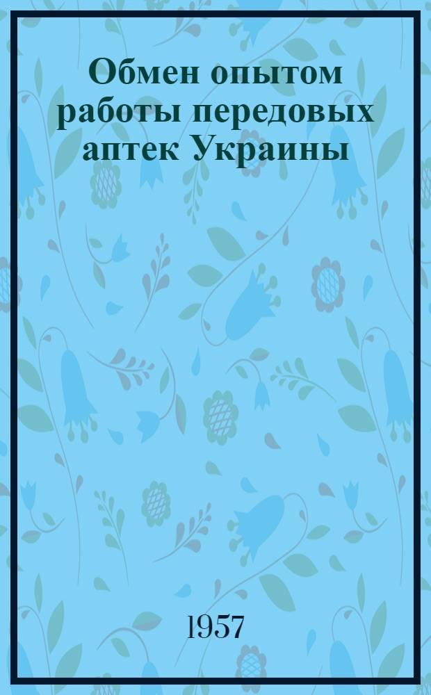 Обмен опытом работы передовых аптек Украины : Сборник статей