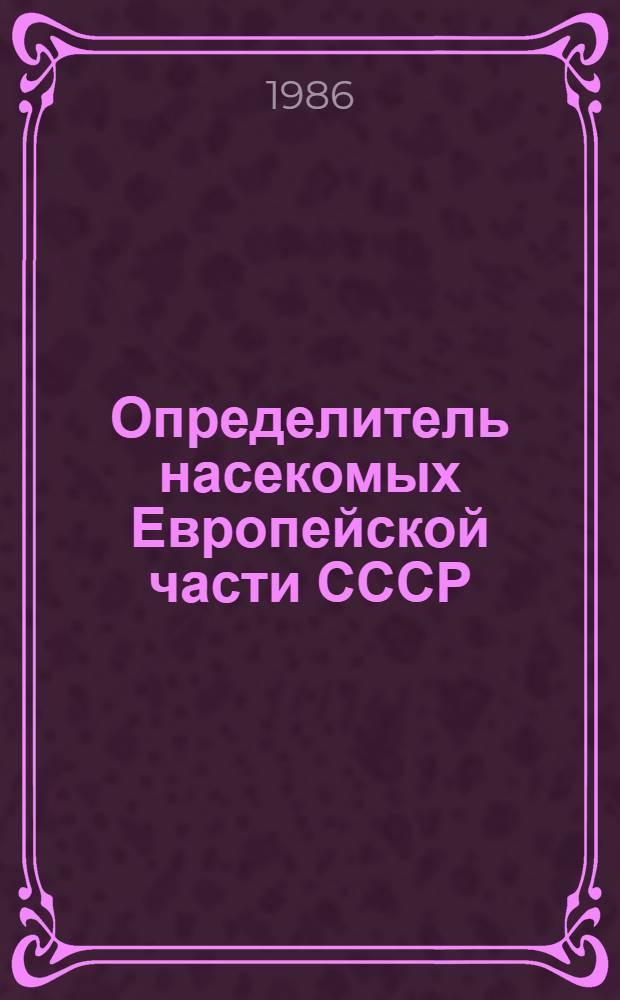 Определитель насекомых Европейской части СССР : В 5 т. Т. 4 : Чешуекрылые