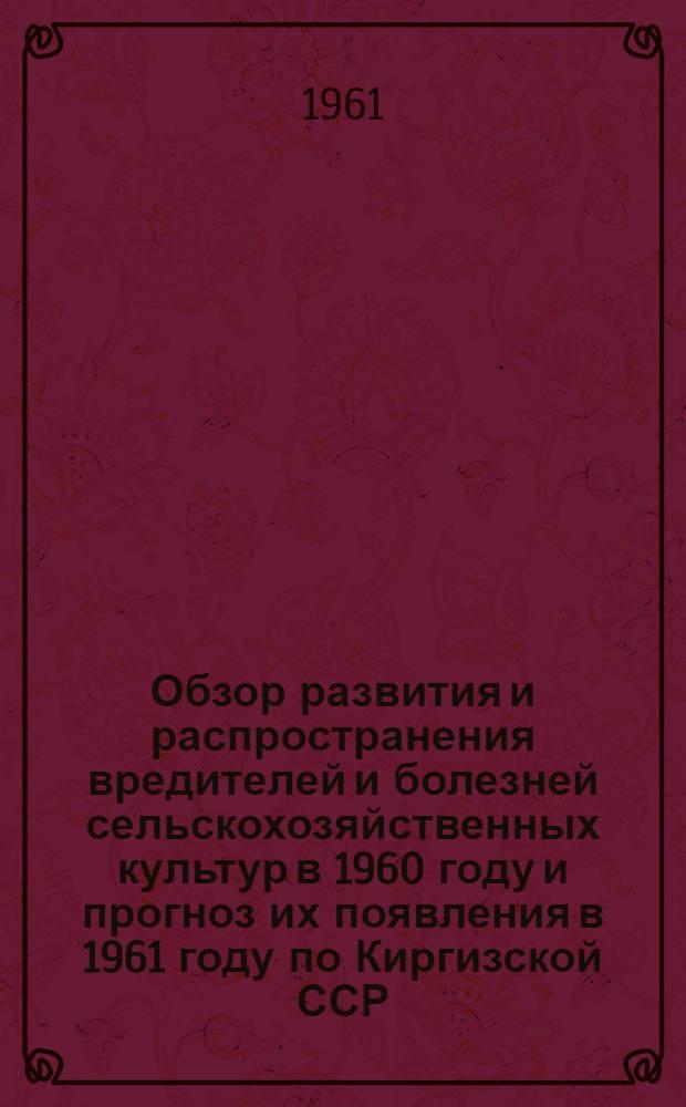 Обзор развития и распространения вредителей и болезней сельскохозяйственных культур в 1960 году и прогноз их появления в 1961 году по Киргизской ССР