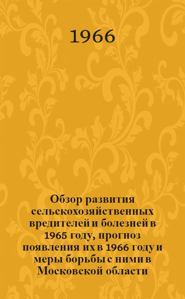 Обзор развития сельскохозяйственных вредителей и болезней в 1965 году, прогноз появления их в 1966 году и меры борьбы с ними в Московской области