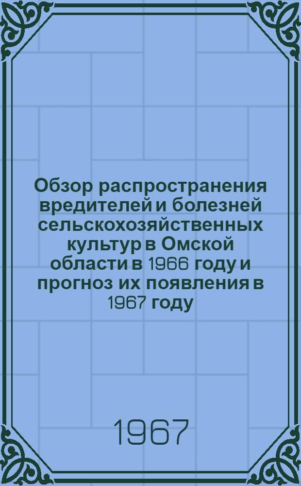 Обзор распространения вредителей и болезней сельскохозяйственных культур в Омской области в 1966 году и прогноз их появления в 1967 году