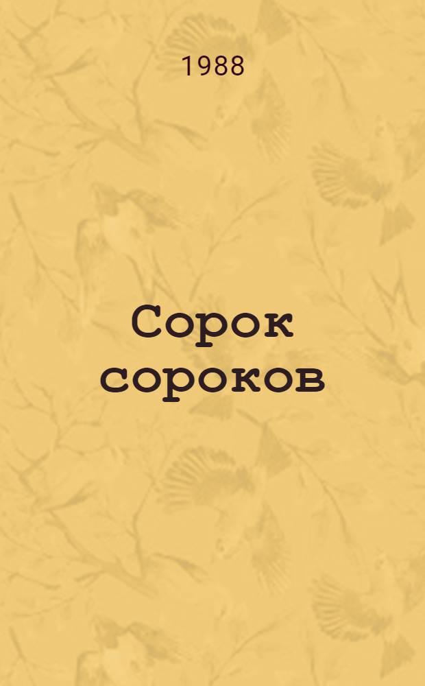 Сорок сороков : альбом-указатель всех московских церквей : в 4-х томах